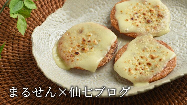 まるせん米菓と煎餅屋仙七のブログ