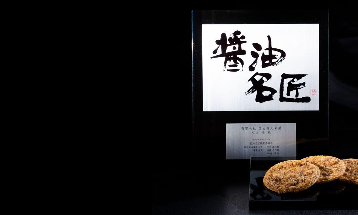 醤油名匠受賞の醤油の匠が作る煎餅